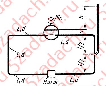 Замкнутая циркуляционная система Решение задач по гидравлике Гидравлика Куколевский куколевского