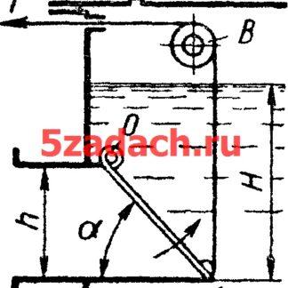 Поворотный клапан АО закрывает выход Решение задач по гидравлике Гидравлика Куколевский куколевского