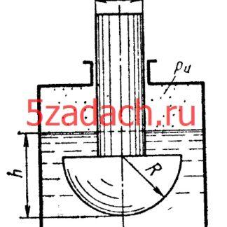 Тело в форме цилиндра с полушаровой Решение задач по гидравлике Гидравлика Куколевский куколевского