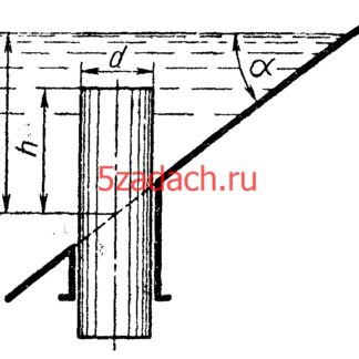 Определить горизонтальную Pг и вертикальную Pв силы давления воды на вертикальный цилиндр