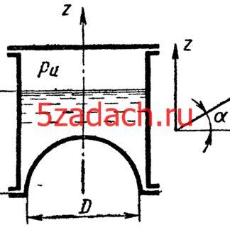 Закрытый цилиндрический сосуд диаметром Решение задач по гидравлике Гидравлика Куколевский куколевского