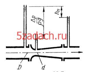 Труба Вентури с входным диаметром Решение задач по гидравлике Гидравлика Куколевский куколевского