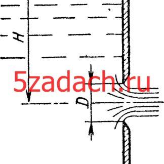 Определить расход и диаметр струи Решение задач по гидравлике Гидравлика Куколевский куколевского