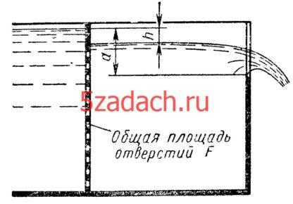 Вода вытекает из бака через прямоугольный Решение задач по гидравлике Гидравлика Куколевский куколевского