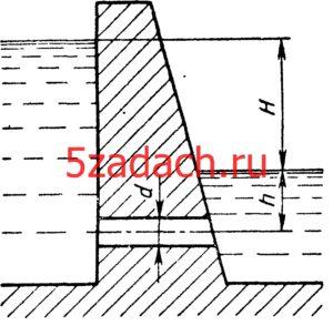 Через водовыпуск плотины, имеющий форму Решение задач по гидравлике Гидравлика Куколевский куколевского