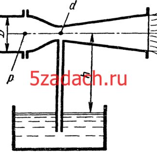 Труба диаметром D = 40 мм имеет на конце сходящийся насадок Решение задач по гидравлике Гидравлика Куколевский куколевского